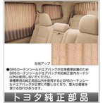 アルファード 室内カーテン(一重)フォーマルプリーツ/アイボリー  トヨタ純正部品 パーツ オプション