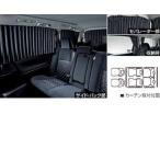 アルファード 室内カーテン ドレープタイプ  トヨタ純正部品 パーツ オプション