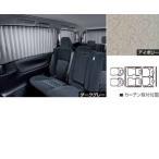 アルファード 室内カーテン(一重) フォーマルプリーツ  トヨタ純正部品 パーツ オプション
