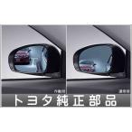 マークX リバース連動ミラー *ミラー本体ではありません  トヨタ純正部品 パーツ オプション