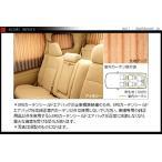 アルファード 室内カーテン(一重)フォーマルプリーツタイプ  トヨタ純正部品 パーツ オプション