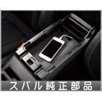 インプレッサ センターコンソールトレイ スバル純正部品 GK6 GK7 GT6 GT7  パーツ オプション