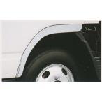 キャンター メッキフェンダー(つや消し仕上げ) ワイドキャブ用ラージ(FEB系)  三菱ふそう純正部品 パーツ オプション