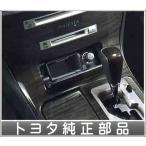 クラウンマジェスタ ノースモーカーズボックス  トヨタ純正部品 パーツ オプション