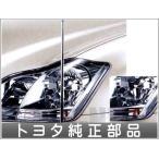 クラウン フェンダーランプ電動リモコン伸縮式(フロントオート)  トヨタ純正部品 パーツ オプション