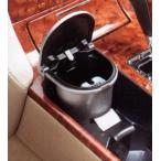 クラウン 灰皿汎用タイプ  トヨタ純正部品 パーツ オプション