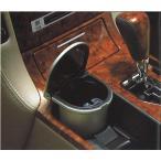 crs051 クラウンロイヤル 灰皿汎用タイプ  トヨタ純正部品 パーツ オプション