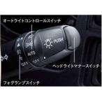 デリカD:5 ヘッドライトマナースイッチ  三菱純正部品 パーツ オプション