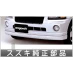 ワゴンR フロントアンダースポイラー  スズキ純正部品 パーツ オプション