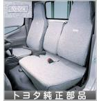 ダイナ標準キャブ フルシートカバースタンダードタイプ  トヨタ純正部品 パーツ オプション