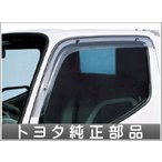 ダイナ標準キャブ サイドバイザーベーシック  トヨタ純正部品 パーツ オプション