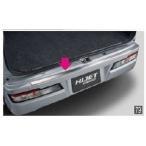 ハイゼット カーゴ リヤバンパーステップガード ダイハツ純正部品 S321V S331V  パーツ オプション