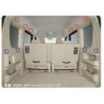 エブリイワゴン ユーティリティカラーフィングフック(荷室用)  スズキ純正部品 パーツ オプション