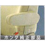 フィットアリア アームレストカバー/フルタイプ  ホンダ純正部品 パーツ オプション