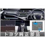 アクア インテリアパネルセット  トヨタ純正部品 パーツ オプション