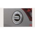 ftsu017 スイフト フューエルリッドカバー  スズキ純正部品 パーツ オプション