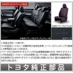 ショッピングANA マークXジオ フルシートカバーロイヤルタイプ3列シート用  トヨタ純正部品 パーツ オプション