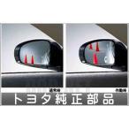 gofr028 カムリ リバース連動ミラー  トヨタ純正部品 パーツ オプション