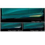 ヴィッツ サイドマッドガード(RS用)  【廃止カラーは弊社で塗装】 トヨタ純正部品 パーツ オプション