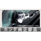 ステップワゴン オートリトラミラー  ホンダ純正部品 パーツ オプション