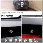 ハリアー コーナーセンサーボイス(4センサー)  トヨタ純正部品 パーツ オプション