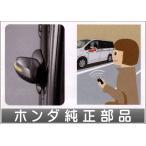 ステップワゴン オートリトミラー(ドアロック連動タイプ)  ∞ ホンダ純正部品 パーツ オプション