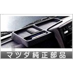 タイタンダッシュ ダッシュボードトレイ  マツダ純正部品 パーツ オプション