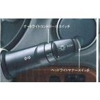 アイ オートライトコントロール  三菱純正部品 パーツ オプション