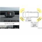 エスクァイア コーナーセンサー ボイス4センサー(インジケーターキット)  トヨタ純正部品 パーツ オプション