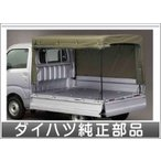 ハイゼットトラック 幌 (フロア立三方開)  ダイハツ純正部品 パーツ オプション