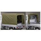 ハイゼットトラック 幌 (スライド式)  ダイハツ純正部品 パーツ オプション