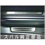 インプレッサ サイドシルプレートセット1台分4枚  スバル純正部品 パーツ オプション
