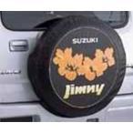 ジムニー スペアタイヤカバー  スズキ純正部品 パーツ オプション