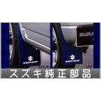 ジムニー SUZUKI SP TS マッドフラップセット 1台分(4枚)セット  スズキ純正部品 パーツ オプション
