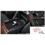 マークX コンソールトレイ トヨタ純正部品 GRX133 GRX130 GRX135  パーツ オプション