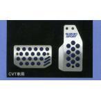 ハスラー SUZUKI SPORT アルミペダルセット(CTV車用)  スズキ純正部品 パーツ オプション