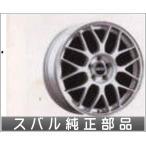レガシィ アルミホイール17BBS 1本からの販売  スバル純正部品 パーツ オプション