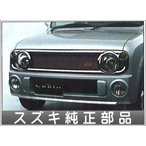 lap027 ラパン フロントグリル  スズキ純正部品 パーツ オプション