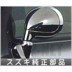 ラパン 電動式リモコンドアミラー(丸型)2WD車用ヒーテッド機能無  スズキ純正部品 パーツ オプション
