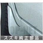 ラパン マッドフラップセットSS用  スズキ純正部品 パーツ オプション