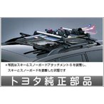 ランドクルーザー プラド スーリーシステムラック/ベースラック(ルーフレールタイプ)  トヨタ純正部品 パーツ オプション