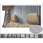 アトレーワゴン セパレーターカーテン(プリーツA) ダイハツ純正部品 S321G S331G パーツ オプション