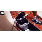 マジェスタ 灰皿汎用タイプ  トヨタ純正部品 パーツ オプション