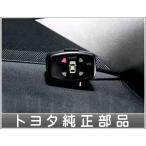 ショッピングANA マークXジオ コーナーセンサーボイス4センサー  トヨタ純正部品 パーツ オプション