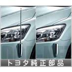 マークXジオ フェンダーランプ電動リモコン伸縮式・フロントオート  トヨタ純正部品 パーツ オプション