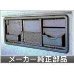 スーパーグレート リヤウインドコンソール  三菱ふそう純正部品 パーツ オプション
