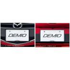 デミオ ナンバープレートホルダー 1枚からの販売 *リヤ封印注意  マツダ純正部品 パーツ オプション