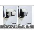 N-BOX オートリトラミラー(ドアロック連動タイプ)  ホンダ純正部品 パーツ オプション