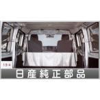 nv350キャラバン 仕切りカーテン(フロント用)nv350キャラバン  日産純正部品 パーツ オプション