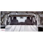 nv350キャラバン 仕切りカーテン(リア用)nv350キャラバン  日産純正部品 パーツ オプション